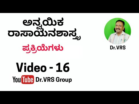 Download Science in 360° Applied Chemistry ( ಪ್ರಕ್ರಿಯೆಗಳು )by Dr.VRS  Video -16