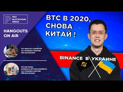 BTC в 2020 , снова Китай ! Binance в Украине.