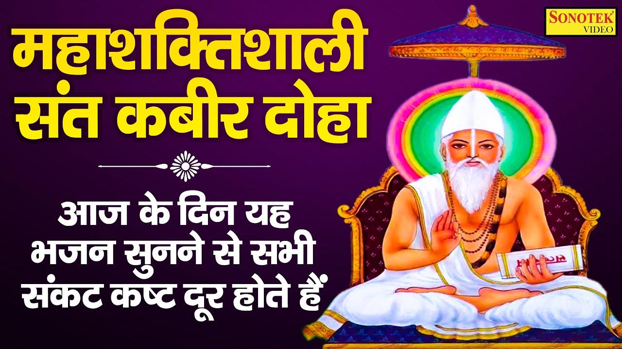 संत कबीर अमृतवाणी | क्या भरोसा देह का बिनस जात छिन मांह | New Sant Kabir Das Amritwani | Rakesh Kala