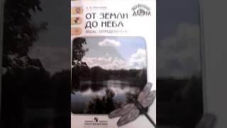 Атлас определитель От земли до неба часть 1