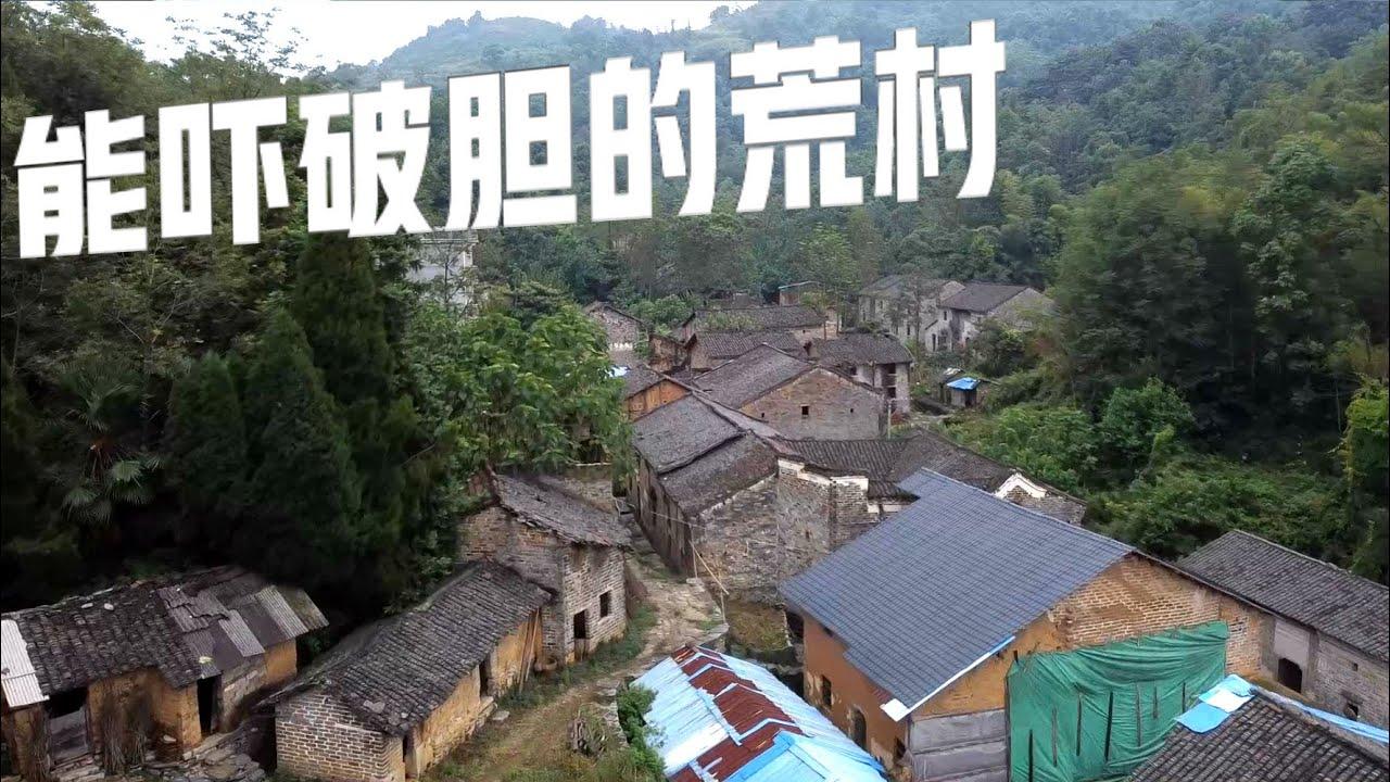小伙在山顶发现一个无人古村庄,破败景象让人毛骨悚然