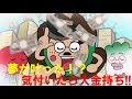 【おはスタ】×【最強ジャンプ】初のAI声優アニメ「れいぞうこのつけのすけ!」第39話 大金持ちになる夢がついに叶う!??