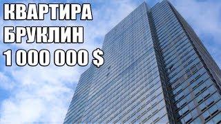 Новостройка в Бруклине 70 кв.м 1.050.000💲 #166 Недвижимость Нью-Йорк