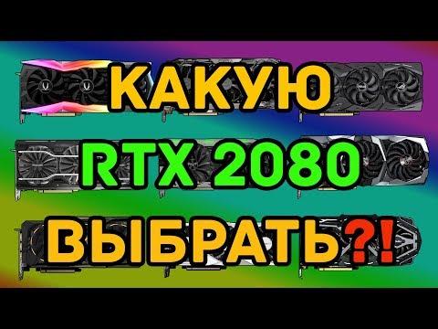 Какую RTX 2080 выбрать/купить?! Рынок RTX 2080 | Foci