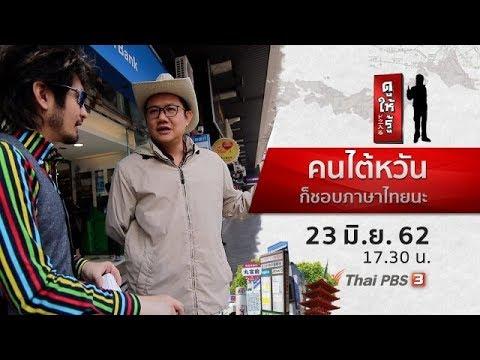 คนไต้หวันก็ชอบภาษาไทยนะ - วันที่ 23 Jun 2019
