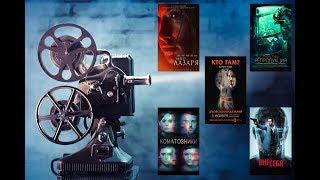 КИНО НА ВЕЧЕР 5 лучших фильмов #3