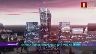 ''Минск Мир'' получил награду престижного международного форума в Арабских Эмиратах