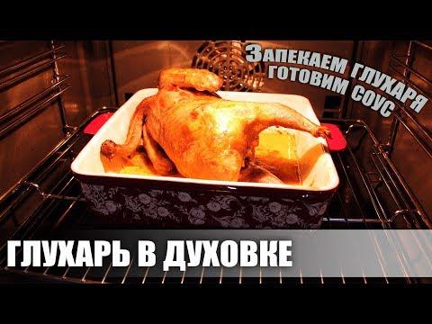 Как вкусно приготовить глухаря в духовке