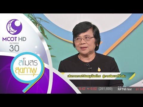 ย้อนหลัง สโมสรสุขภาพ (11 พ.ย.59) เส้นทางการวิจัยสมุนไพรไทย สู่การพัฒนาที่ยั่งยืน | ช่อง 9 MCOT HD