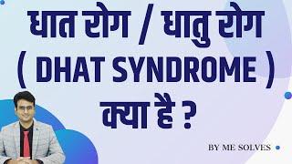 Dhaat rog kya hai? धात रोग क्या है Dhaat ke lakshan? Dhaat ka ilaaj kya hai? Dhaat syndrome in Hindi