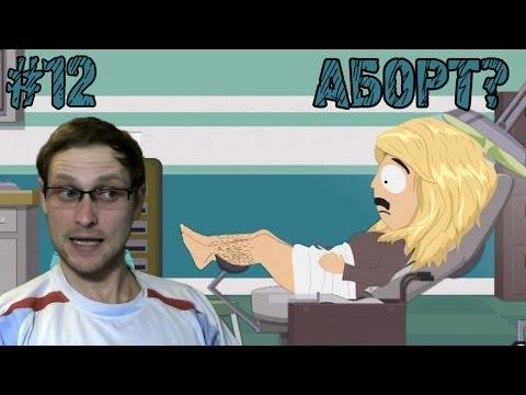 ч.15 - Побег с каробля пришельцев - Прохождение South Park The Stick of Truth