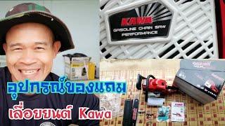 อุปกรณ์ของแถม เลื่อยยนต์ KAWA