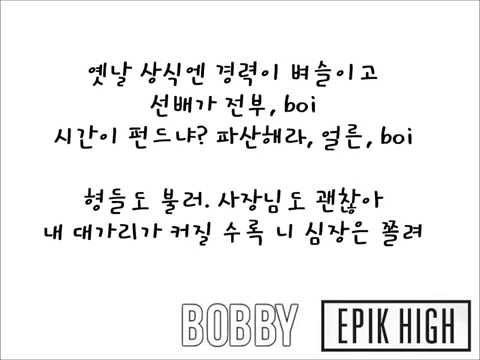 EPIK HIGH - BORN HATER 가사/lyrics