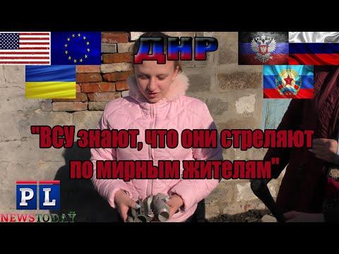 Эскалация продолжается после вчерашних обстрелов Донецка