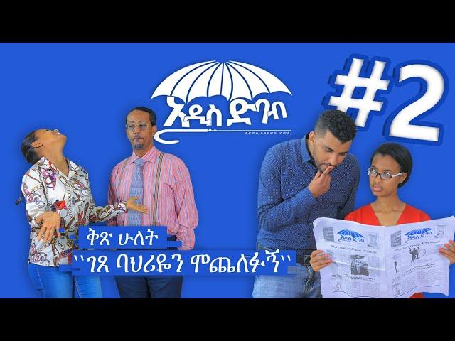 """""""አዲስ ድባብ"""" ድራማ ክፍል 2 / Addis Debab Ethiopian Sitcom Drama Part 2"""