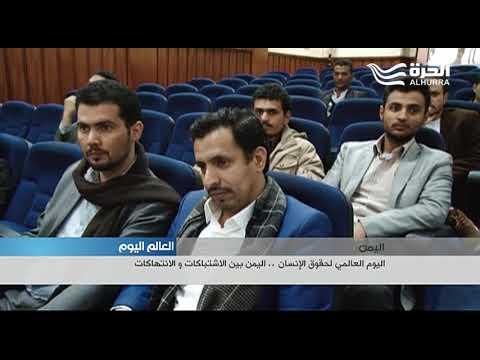 اليوم العالمي لحقوق الإنسان في اليمن... ازدياد انتهاكات حقوق وحريات المعارضين  - 17:21-2017 / 12 / 10