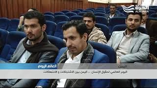 اليوم العالمي لحقوق الإنسان في اليمن... ازدياد انتهاكات حقوق وحريات المعارضين