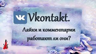 Vkontakte.  Лайки и комментарии работают ли они?