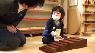 モンテッソーリ教育で行われている、感覚教育の動画です。