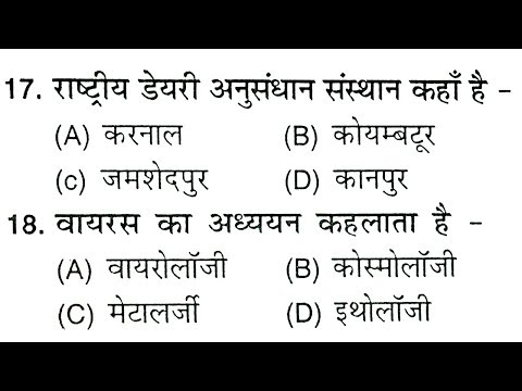 Top 40 science questions part-5 for railway group d, loco pilot, technician, ssc, lekhpal, vdo & all