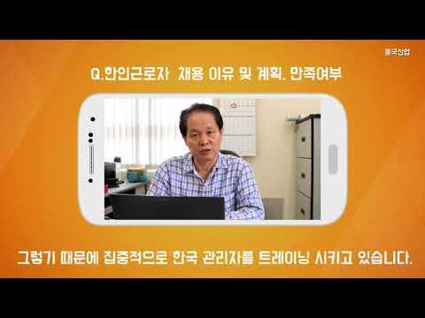 베트남 풍국산업 회사관계자 인터뷰 커버 이미지