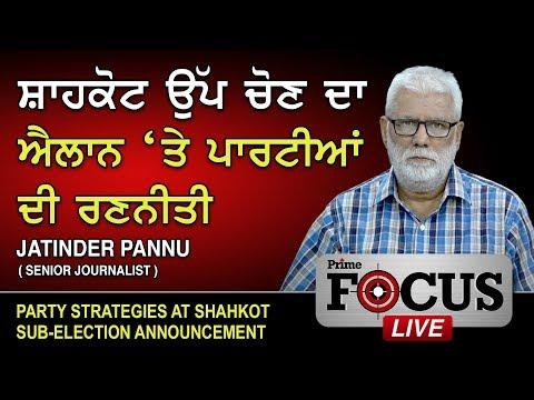 Prime Focus #178_Jatinder Pannu - Party Strategies At Shahkot Sub-Election Announcement.