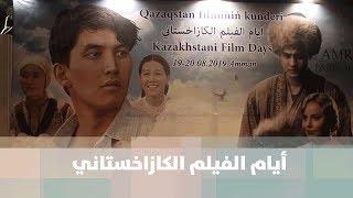 أيام الفيلم الكازاخستاني