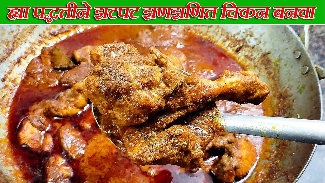 ह्या पद्धतीने झटपट झणझणित चिकन बनवा   Spicy Chicken Recipe   Maharashtrian Recipes