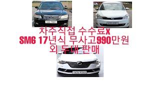 차주직접 가성비좋은차 3대판매 수수료x SM6 17년식…