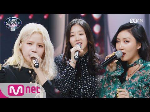 I Can See Your Voice 5 마마무&레슬링 선수의 듀엣무대! ′데칼코마니′ 170316 EP.7