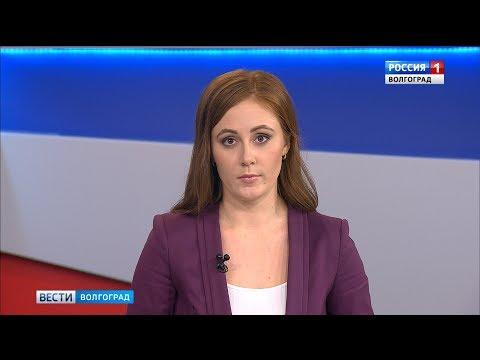 Вести-Волгоград. Выпуск 26.11.19 (11:25)