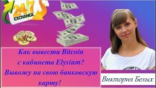 Как вывести биткоин с кабинета Элизиум на карту банка или Блокчейн кошелек? || Виктория Белых