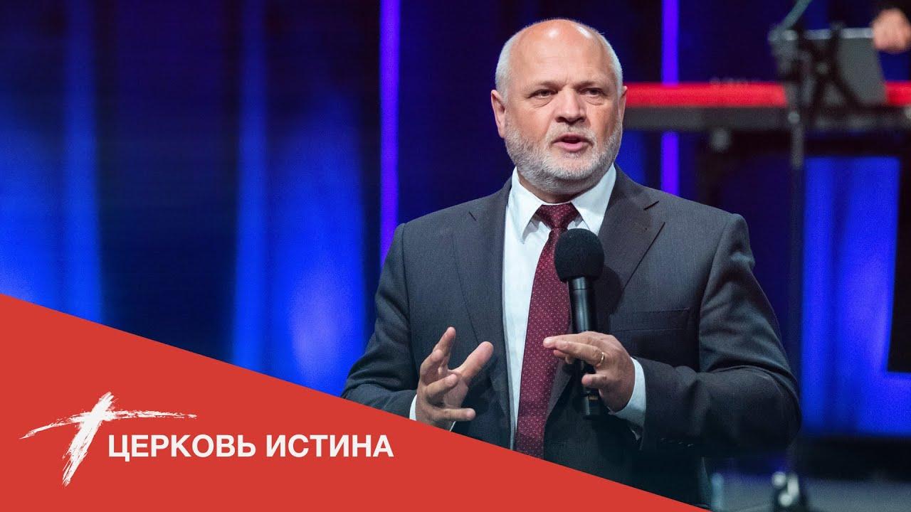 Избранные Богом | Сергей Козлов