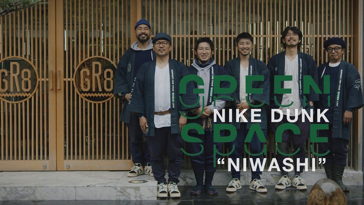 "GR8 presents ""LAST WORK"" / 庭師「GREENSPACE」x NIKE DUNK LOW 「NIWASHI」Filmed  by  KOJI UEDA"