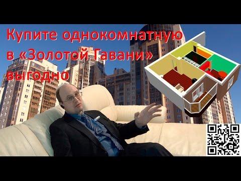 Купить квартиру в Приморском районе   Яхтенная 2   Купить квартиру в Золотой Гавани.