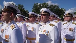 видео: Торжественный выпуск офицеров учебных заведений  ВУНЦ ВМФ «Военно-морская академия»