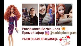 Шикарна колекційна Barbie Look! Розпакування, огляд і враження / Прямий ефір 16.02.18