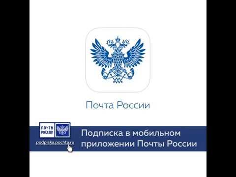 Подписка в мобильном приложении Почты России