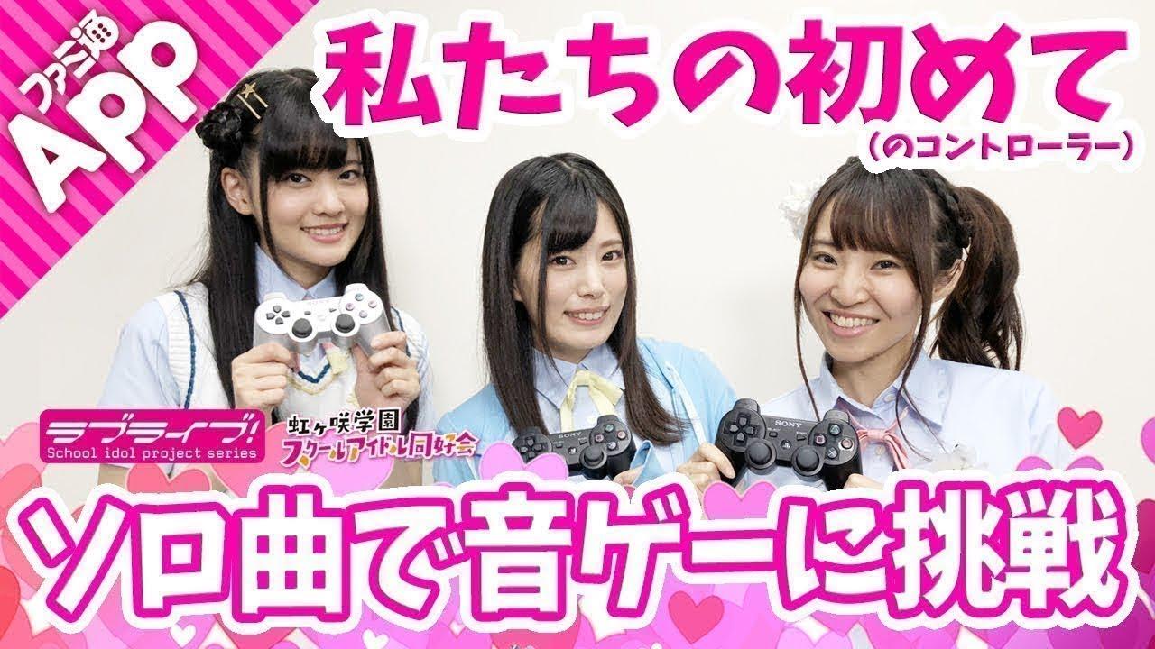 【ラブライブ!スクスタ】メンバー3人が自分の楽曲でゲームをプレイ!?『ビブリボン』