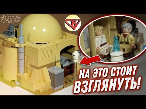 LEGO Звездные войны 75270 Хижина Оби Вана Кеноби. Обзор LEGO Star Wars Obi Wan's Hut из ЛЕГО 2020