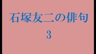 石塚友二の俳句。3