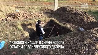 Археологи нашли в Симферополе остатки средневекового дворца