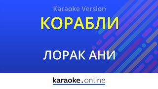 Корабли - Ани Лорак (Karaoke version)