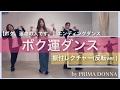 【ボク運ダンス】サビ振付レクチャー(反転ver.) 亀と山P 背中越しのチャンス by PRIMA DONNA