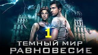 Тёмный мир Равновесие 1 серия 2014 Сериал