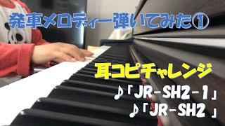 発車メロディー弾いてみたシリーズその①(JR-SH2-1/SH2)