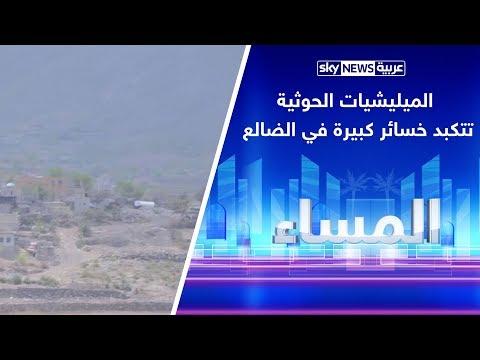 اليمن.. كاميرا سكاي نيوز عربية في محافظة الضالع ترصد خسائر الحوثي في جبهات عدة  - نشر قبل 2 ساعة