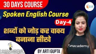 Spoken English Course   30 Days Crash Course   By Arti Gupta   Day-4