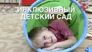Инклюзивный детский сад: новый проект