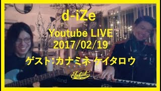 d-iZe Youtube LIVE 2017/02/19